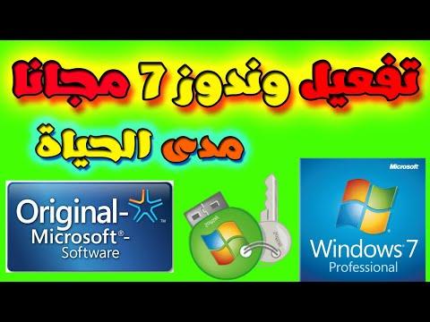 crack windows 7 edition intgrale 32 bit startimes