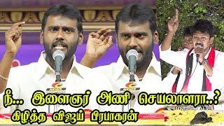 Udhayanidhi Stalinனை வெளுத்து வாங்கிய Vijayakanth மகன் Vijay Prabhakaran Mass Speech Vijayakanth son