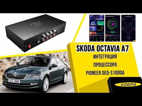 Skoda Octavia A7. Интеграция процессора Pioneer