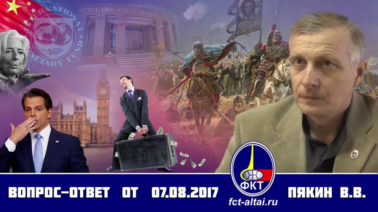 В.В. Пякин: Вопрос-Ответ от 07 августа 2017 г.