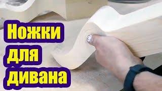 видео ножки для мебели