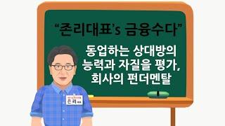 [존리대표's 금융공부] 회사의 펀더멘탈 (fu…