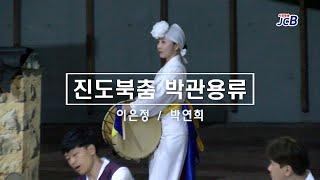 진도북춤 박관용류 이은정 박연희 수요상설공연 진수성찬