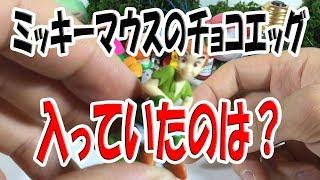 【子供向け💓赤ちゃん💓ディズニー💓ミッキーマウスのチョコエッグ】【[Children's baby chicks Disney chocolate ...