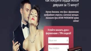 духи с феромонами женские цена(, 2014-12-04T17:29:58.000Z)
