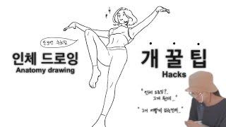 인체 드로잉 개꿀팁! 이거 보면 그림인생 10년은 아낀다 / 아이패드 드로잉 / Ipad Drawing / Procreate / Anatomy Drawing Hacks / 일러스트