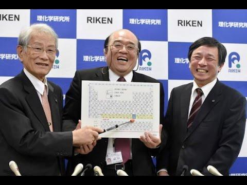 """ญี่ปุ่นค้นพบธาตุเลขอะตอม113ตั้งชื่อ""""นิฮงเนียม"""""""