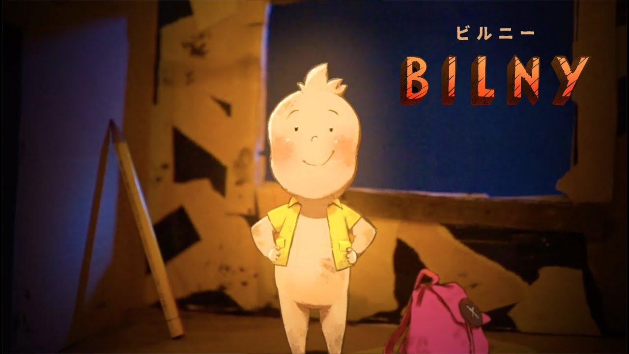 【アニメ本編】BILNY〜おうちを旅する小さなコビト〜 Homemade Animation