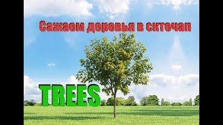 Добавляем деревья в скетчап (proxy/mesh) и настройка / экстерьеры в скетчап и v-ray #6