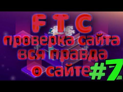 FTC ПРОВЕРКА   КОМПАНИЯ FTC   FTC ОТЗЫВЫ / ВСЯ ПРАВДА О САЙТЕ часть 7