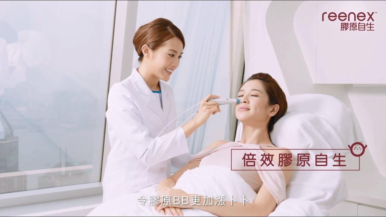 reenex Hydrafacial HGF及膠原自生美容療程【Step 2 膠原自生】 - YouTube