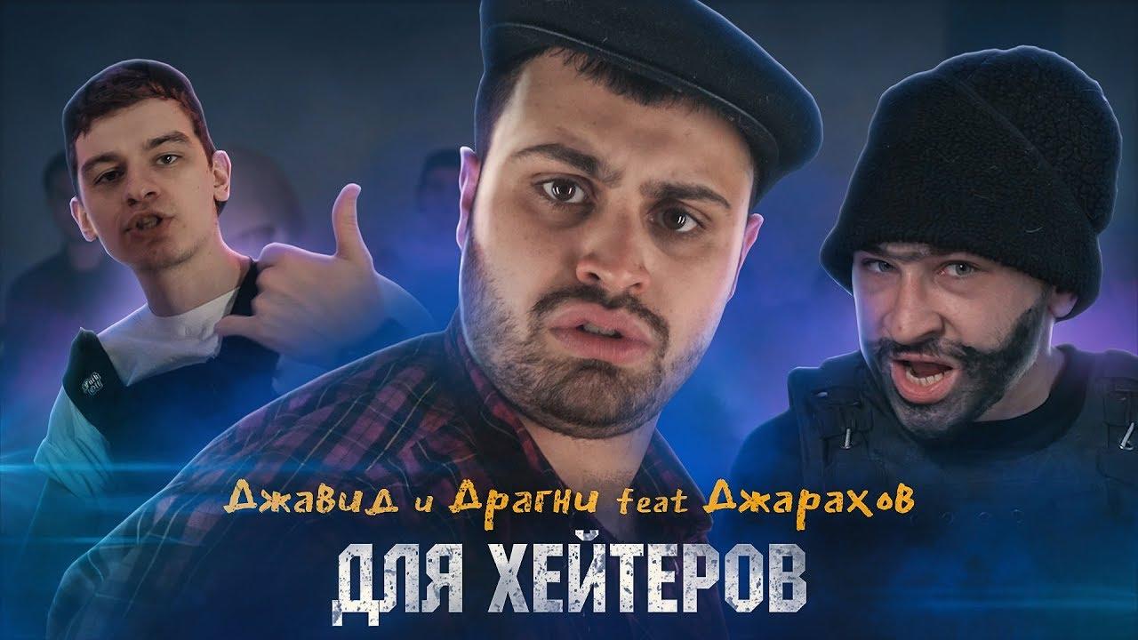 ДЖАВИД И ДРАГНИ feat ДЖАРАХОВ (ОХРИП) - ОТ ТЕБЯ ГАВНОЙ ВОНЯЕТ