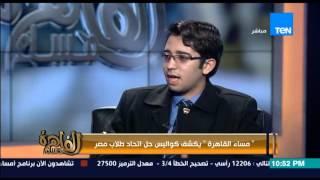 مساء القاهرة - رئيس اتحاد طلاب جامعة المنوفية