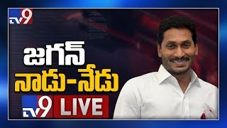 CM YS Jagan LIVE || Nadu-Nedu Program launch || Ongole - TV9