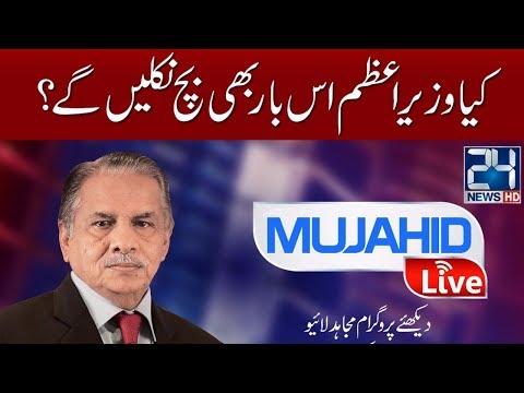 Mujahid Live - 25 July 2017 - 24 News HD