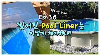 핸디맨 케빈 EP 30 찢어진 Pool Liner 는 …