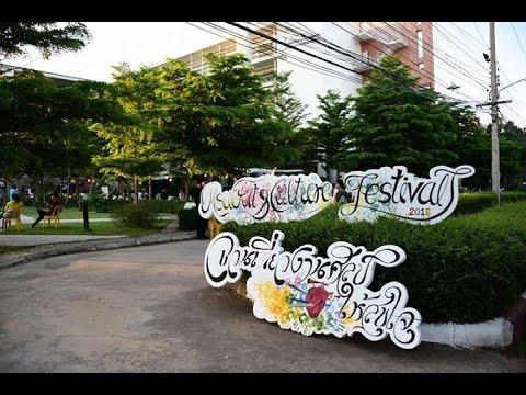 คณะวิทยาการสารสนเทศ มมส จัดงาน MSU Art & Culture Festival