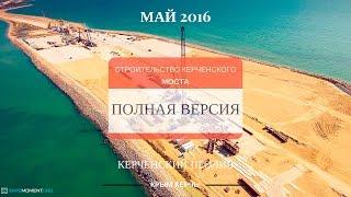 КЕРЧЕНСКИЙ МОСТ. Керченский пролив. Строительство моста(Многие просили загрузить видео с меньшей нарезкой в монтаже. По этой причине выкладываю хоть и похожее..., 2016-05-13T10:58:51.000Z)