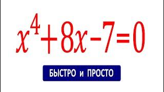 Решаем быстро и красиво ★ Уравнение четвертой степени ★ x^4+8x-7=0