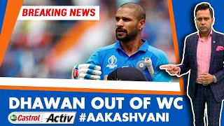 BREAKING NEWS: Dhawan RULED OUT of WC   Castrol Activ #AakashVani EXTRA