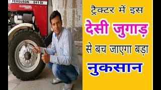 किसान भाई ये देसी जुगाड़ कर लें नहीं होगा ट्रैक्टर मे नुक्सान | How to Avoid leakage of Tires wind