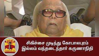 DMK Chief Karunanidhi returns Gopalapuram residence after Treatment | Thanthi TV