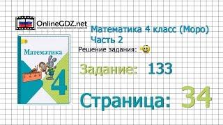 Страница 34 Задание 133 – Математика 4 класс (Моро) Часть 2