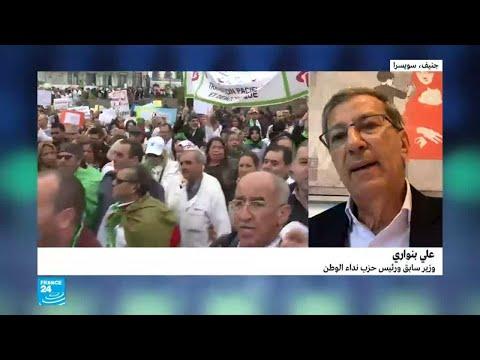 علي بنواري: نحن بحاجة إلى تغيير جذري بعد المظاهرات التي شهدتها الجزائر  - نشر قبل 28 دقيقة