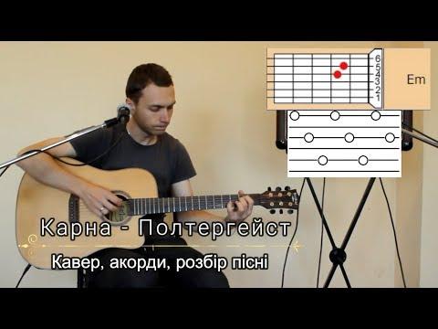 Карна - Полтергейст (кавер, аккорды, разбор песни, небольшой урок гитары)