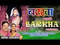 Barkha Garhwali Album Full Audio (Jukebox)   Narendra Singh Negi, Anuradha Nirala