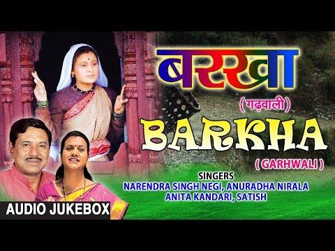 Barkha Garhwali Album Full Audio (Jukebox) | Narendra Singh Negi, Anuradha Nirala