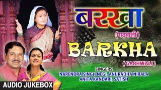 Barkha Garhwali Album Full Audio Jukebox Narendra Singh Negi Anuradha Nirala