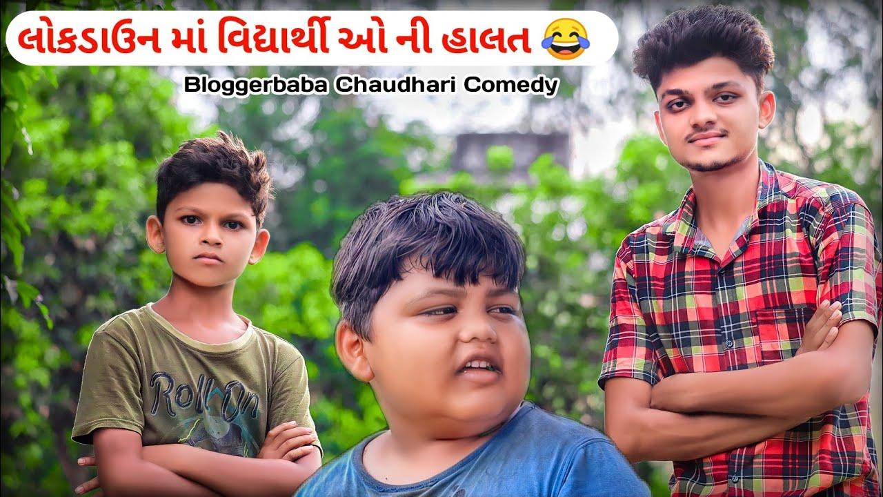 લૉકડાઉન માં વિદ્યાર્થીઓની હાલત ||Gj26 ni dhamal chaudhari comedy || School ni yado