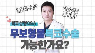 [복코성형] 무보형물복코수술가능한가요?콧볼축소만으로 복…