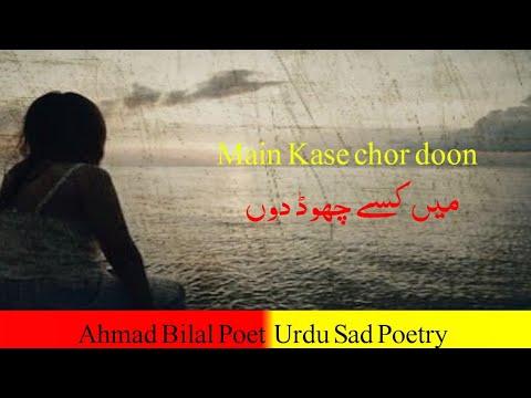Main Kese Chordoon  Urdu Sad Poetry