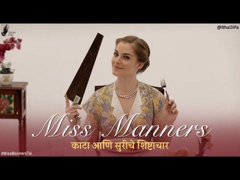 Miss Manners Che Sanskar Varga - Knife & Fork Etiquette