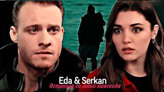 Eda \u0026 Serkan - Останься со мной навсегда