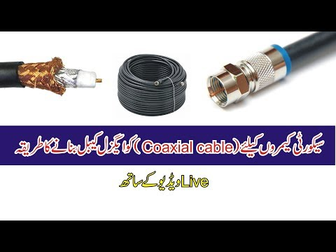 How To Connect BNC  Connectors To Coaxial Cable| With Online It Solution|