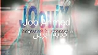Joo ahmed ... كدبة ابريل راب مصري rap song
