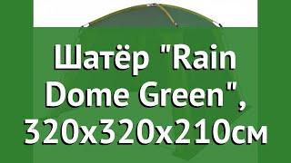 Шатёр Rain Dome Green, 320х320х210см (Trek Planet) обзор 70262 производитель Girvas (Китай)