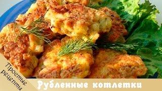 Как приготовить быстро и вкусно блюда из куриного филе. РУБЛЕНЫЕ КОТЛЕТЫ ИЗ ОКОРОЧКОВ