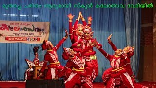 ശ്രീ മുത്തപ്പൻ GROUP DANCE HSS SACRED HEARTS HSS ANGADIKKADAVU IRITTY thumbnail