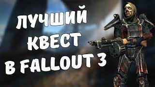 Лучший квест в Fallout 3!