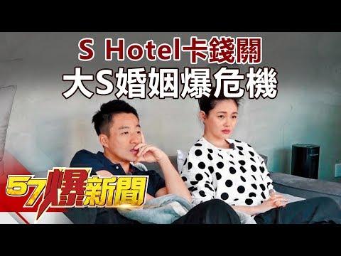 S Hotel卡錢關  大S婚姻爆危機《57爆新聞》精選篇 網路獨播版