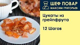 Цукаты из грейпфрута . Рецепт от шеф повара Максима Григорьева