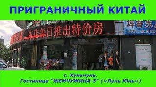 """Приграничный Китай, г Хуньчунь, Часть 2-я, гостиница """"Жемчужина-3 (Лунь Юнь)"""