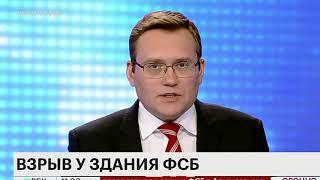 Взрыв у здания ФСБ, Архангельск...