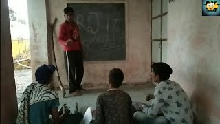 Gaav ki patsala  funny comedy video  गांव की पाठशाला फनी कॉमेडी वीडियो