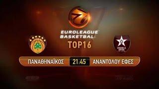TOP16 Euroleague, 7η αγ. Παναθηναϊκός - Αναντολού Εφές, 12/2!