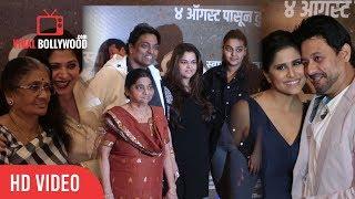 Celebrities At Bhikari Special Screening | Bhikari Movie Review And Reactions